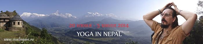 Йога тур в непал с михаилом